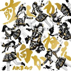 AKB48<br>前しか向かねえ<TYPE-A/通常盤>