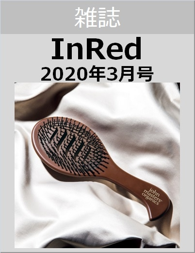 In Red(インレッド) 2020年3月号