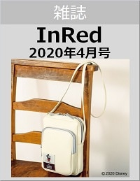 01763 In Red(インレッド) 2020年4月号