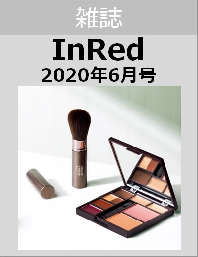 In Red(インレッド) 2018年6月号