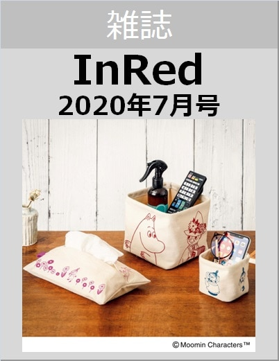 In Red(インレッド) 2019年7月号