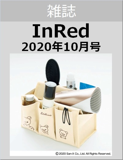 In Red(インレッド) 2020年10月号