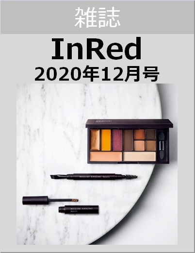 In Red(インレッド) 2018年12月号