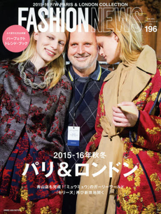 7765 FASHION NEWS 2015年5月號