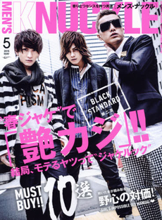 MEN'S KNUCKLE 2015年5月號