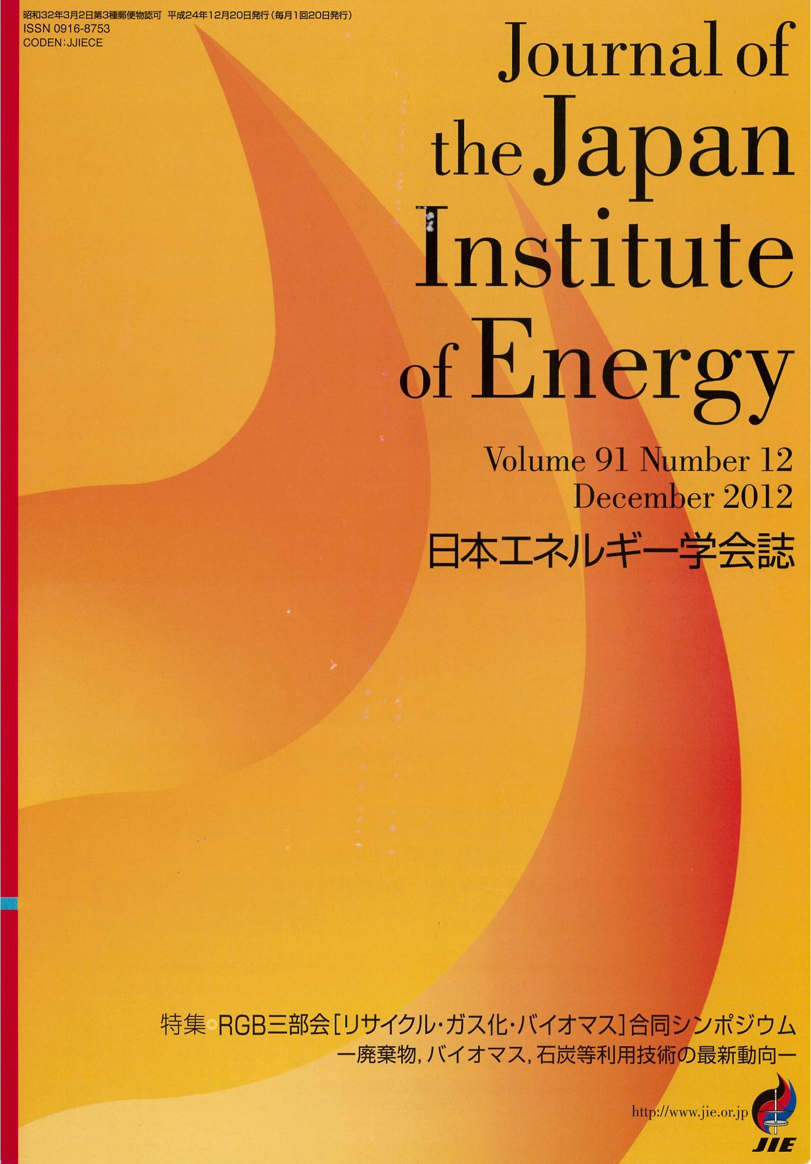 Journal of the Japan Institute of Energy Vol.91 No.12 (2012年12月號)