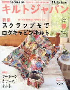 Quilts Japan (キルトジャパン)