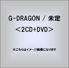 G─DRAGON(from BIGBANG)<br>未定 <2CD+DVD>