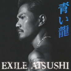 ATSUSHI (EXILE)<br>青い龍[CD+DVD]<初回生産限定盤>