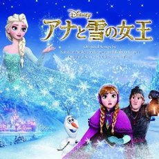 Others<br>アナと雪の女王Original Soundtrack
