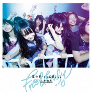 乃木坂46<br>夏のFree&Easy (Type-C) [CD+DVD]<br><初回限定仕様>