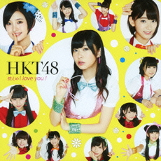 HKT48<br>控えめI love you! (Type-C) [CD+DVD]