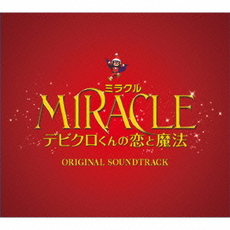 Others<br>MIRACLE デビクロくんの恋と魔法~<br>Original Soundtrack