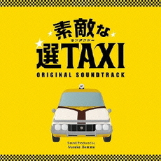 Others<br>フジテレビ・関西テレビ系ドラマ「素敵な選TAXI」<br>Original Soundtrack
