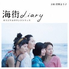 Others<br>海街diary Original Soundtrack