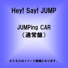 Hey!Say!JUMP<br>JUMPing CAR<通常盤>