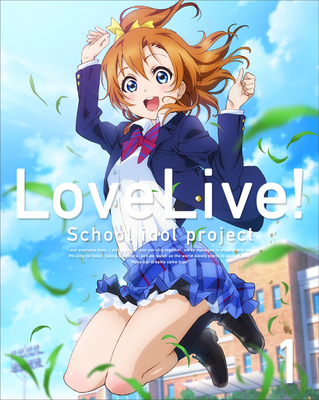 Anime<br>ラブライブ! 2nd Season 1 <特装限定版>(Blu-ray Disc)
