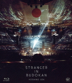星野源<br>STRANGER IN BUDOKAN <通常盤>(Blu-ray Disc)