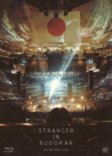 星野源<br>STRANGER IN BUDOKAN <初回限定盤>(Blu-ray Disc)