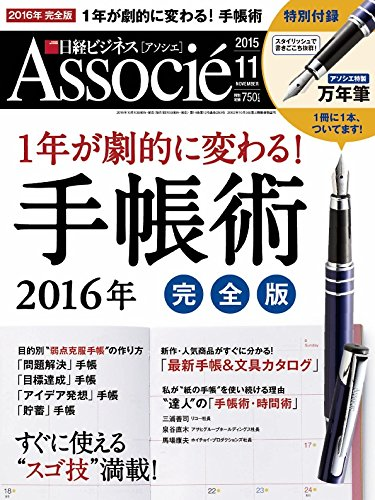 17107 日経Business Associe 2015年11月號 - 附萬年筆及Book-in-Book