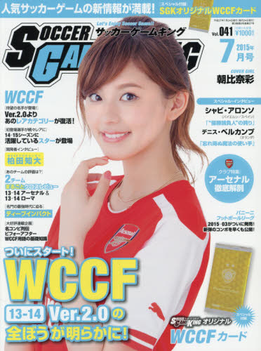SOCCER GAME KING 2015年7月號 表紙: 朝比奈彩 - 附SGK原裝WCCF卡