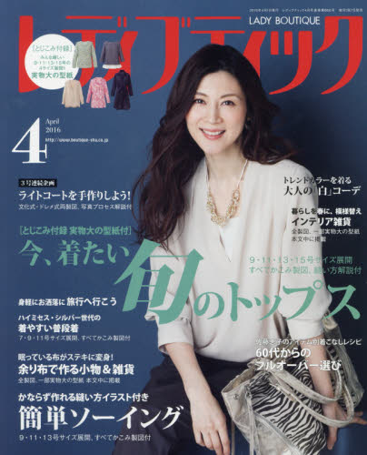 Lady Boutique 2016年4月號