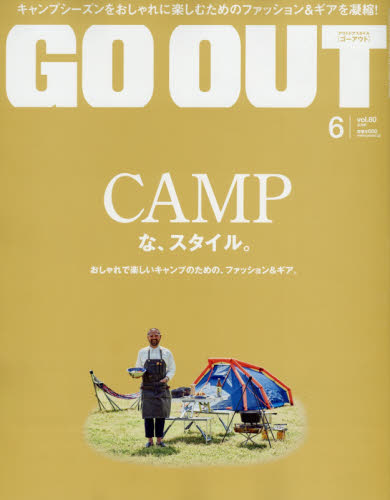 OUTDOOR STYLE GO OUT 2016年6月號