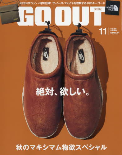 OUTDOOR STYLE GO OUT 2016年11月号