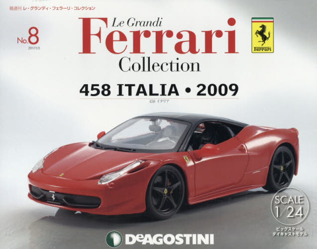 Le Grandi Ferrari Collection 第8號 458 ITALIA 2009