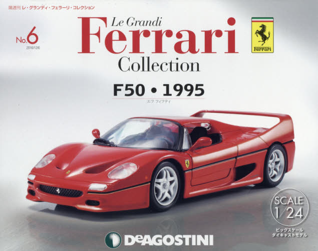 Le Grandi Ferrari Collection 第6號: F50 (1995)