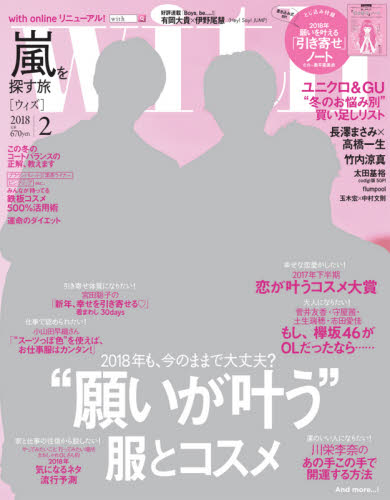 w i t h (ウィズ) 2018年2月号