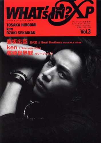 WHAT'S IN?XP(3) 2014年11月号