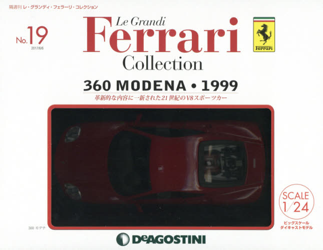良書網訂購 雜誌 Le Grandi Ferrari Collection 第19號 360 Modena 1999 デアゴスティーニ・ジャパン 32151