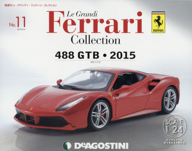 Le Grandi Ferrari Collection 第11號 488 GTB 2015