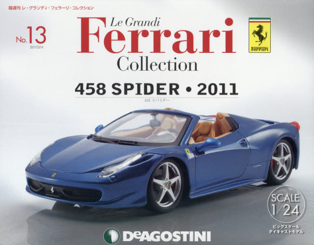 Le Grandi Ferrari Collection 第13號 458 スパイダー(2011)