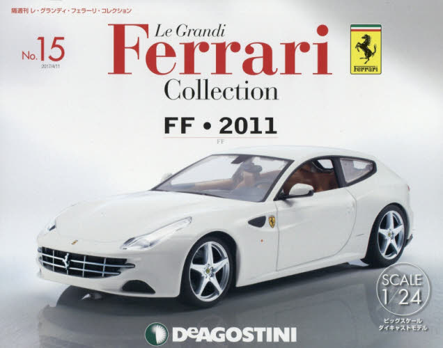 Le Grandi Ferrari Collection 第15號 FF 2011