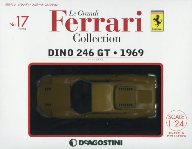 Le Grandi Ferrari Collection 第17號 DINO 246 GT 1969