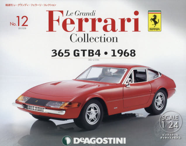 Le Grandi Ferrari Collection 第12號 GTB4(1968)