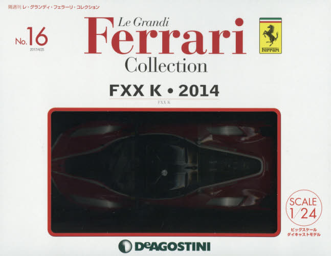 Le Grandi Ferrari Collection 第16號 FXX K 2014