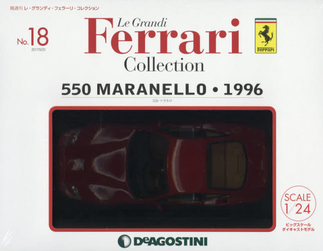 Le Grandi Ferrari Collection 第18號 550 Maranello 1996