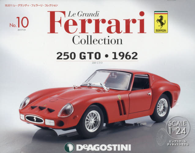 Le Grandi Ferrari Collection 第10號: 250 GTO (1962)