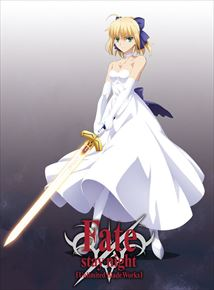Fate/stay night(UBW)