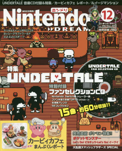 Nintendo DREAM 2018年12月号