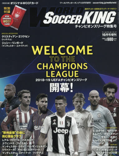 Welcome to the Champions League! 2018年10月号