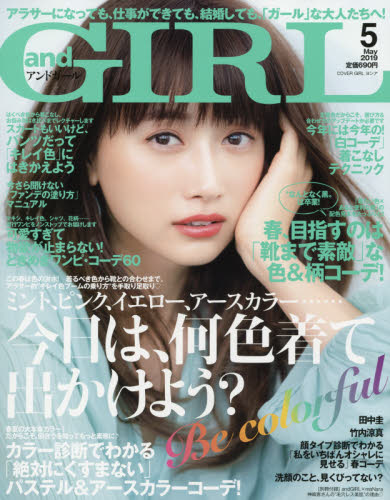 and GIRL(アンドガール) 2019年5月号