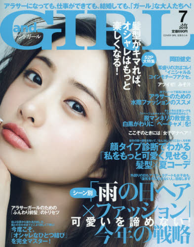 and GIRL(アンドガール) 2019年7月号