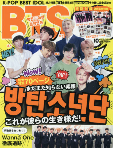 K-POP BEST IDOL 2019年10月号