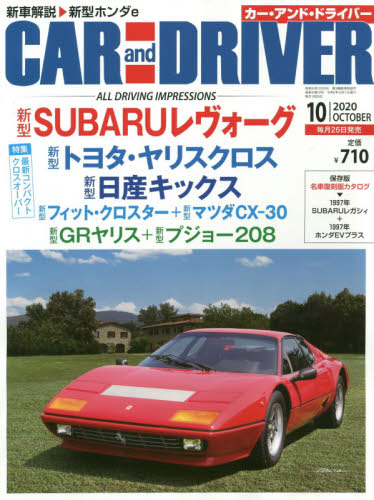 CAR and DRIVER 2020年10月号