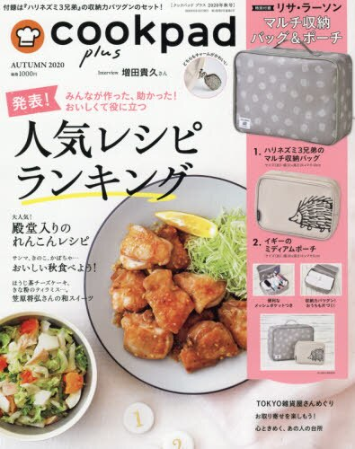 cookpad plus 2020年10月号