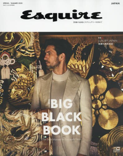 Esquire The Big Black Book SPRING/SUMMER 2020年6月号